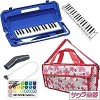 """鍵盤ハーモニカ (メロディーピアノ) P3001-32K/BL ブルー [専用バッグ""""Girly Flower""""] サクラ楽器オリジナルバッグセット"""