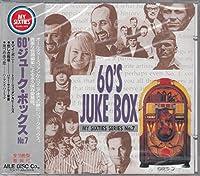 オールディーズ・60'sジューク・ボックス7~トニー・シェリダン、ハーマンズ・ハーミッツ 他16曲