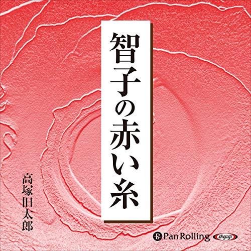 『智子の赤い糸』のカバーアート