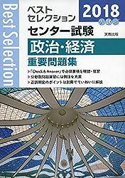 ベストセレクションセンター試験政治・経済重要問題集 2018年入試