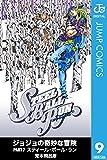 ジョジョの奇妙な冒険 第7部 モノクロ版 9 (ジャンプコミックスDIGITAL)