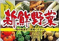 ドロップ旗 旬の野菜 オレンジフチ(イラスト) No.68803 (受注生産)