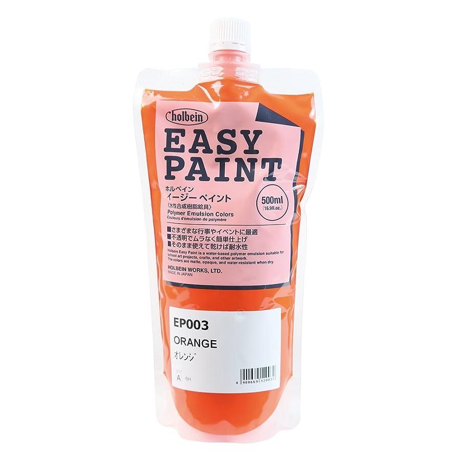 品できない複数ホルベイン 水性合成樹脂絵具 イージーペイント 500ml オレンジ EP003