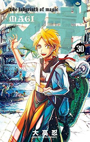 マギ (30) (少年サンデーコミックス) - 大高 忍