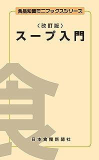 スープ入門 (食品知識ミニブックスシリーズ)