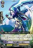 【カードファイト!!ヴァンガード】 小さな闘士 トロン C bt06-084 《極限突破》