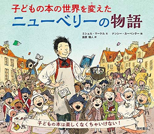 子どもの本の世界を変えたニューベリーの物語