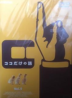 ココだけの話(5) [DVD]