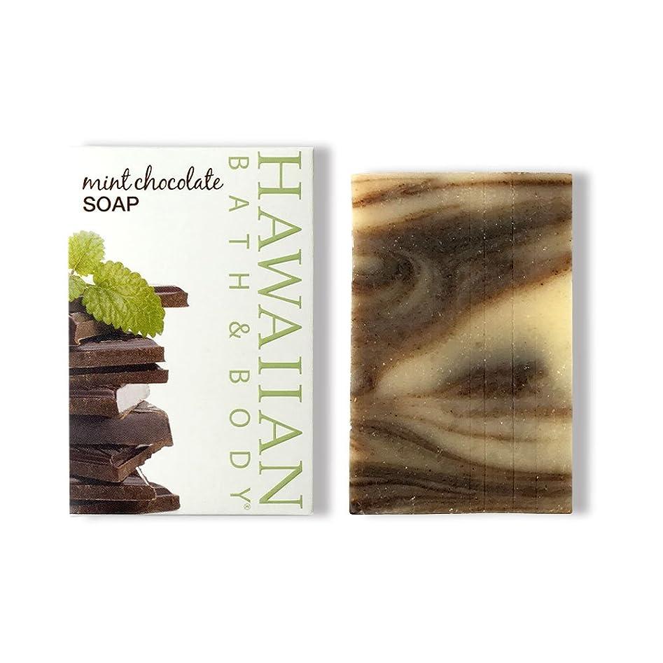 掃く無謀レンダリングハワイアンバス&ボディ ハワイアン?ミントチョコレートソープ ( Hawaii Mint Chocolate Soap )