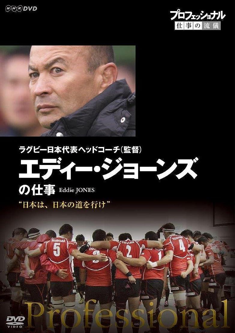 チート台無しにでプロフェッショナル 仕事の流儀 ラグビー日本代表ヘッドコーチ(監督)  エディー?ジョーンズの仕事 日本は、日本の道を行け [DVD]