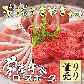 茨城すき焼きセット 常陸牛霜降り肩ロースとローズポークロース 黒毛和牛 肉のイイジマ