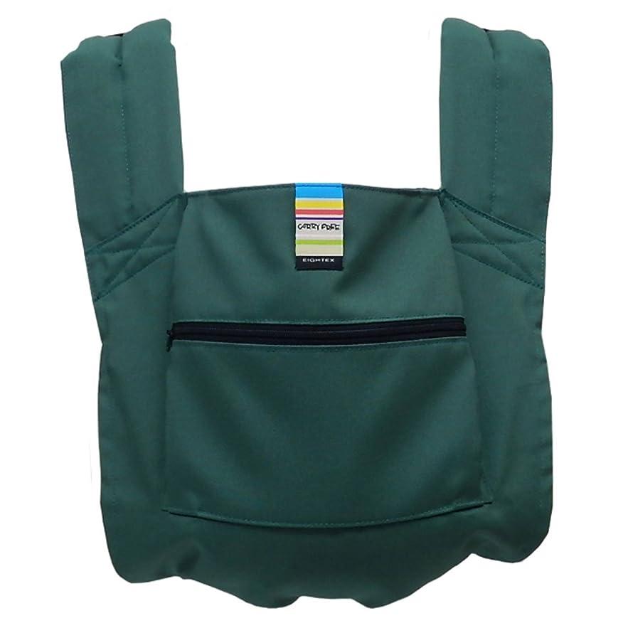 間に合わせぐるぐる冷ややかな日本エイテックス キャリフリー ポケッタブルキャリー 抱っことおんぶで使える 軽量ポケッタブル抱っこひも グリーン 01-108