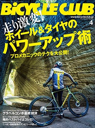 BiCYCLE CLUB(バイシクルクラブ) 2021年4月号