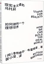 Utopia for Realists: How we can Build the Ideal World (Chinese Edition)