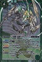 バトルスピリッツ BS45-X03 七大英雄獣 光速神王オデュッセイバー X(エックスレア) 神煌臨編 第2章 蘇る究極神