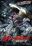 シャークネード カテゴリー2[DVD]