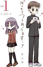 表紙: ぼくたちつきあってます・・・?(1) (サンデーうぇぶりコミックス)   テンヤ