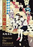 トミノの地獄 1 (ビームコミックス)
