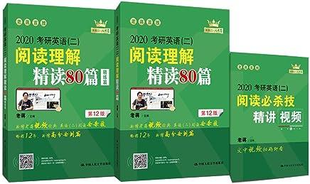 考研英语(二)阅读理解精读80篇