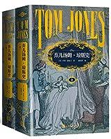 弃儿汤姆·琼斯史(上下)