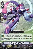 【シングルカード】V-EB01)ハイスピード・ブラッキー/スパイクブラザーズ/R/V-EB01/025