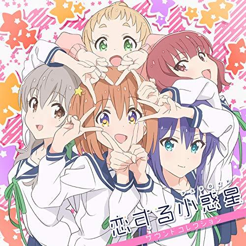 TVアニメ「恋する小惑星」サウンドコレクション