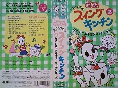 『NHKおかあさんといっしょ「スプーンひめのスイングキッチン(2)」 [VHS]』のトップ画像
