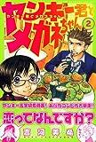 ヤンキー君とメガネちゃん(2) (講談社コミックス)