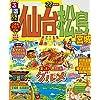 るるぶ仙台 松島 宮城'22 (るるぶ情報版(国内))