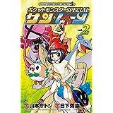ポケットモンスターSPECIAL サン・ムーン(2) (てんとう虫コミックス)