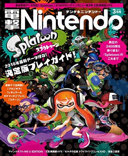 電撃Nintendo 2016年3月号 [雑誌]