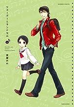 表紙: リコーダーとランドセル 2 (バンブーコミックス 4コマセレクション) | 東屋めめ