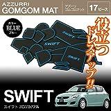 スイフトZC/ZD72系 ロゴ入り ゴムゴムマット ドアポケット ラバーマット ブルー 全17ピース