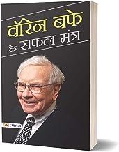 वॉरेन बफे के सफल मंत्र: Warren Buffett Ke Safal Mantra (Warren Buffett Investment Strategy Book) (Hindi Edition)