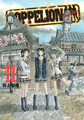 COPPELION Vol. 11 (English Edition)