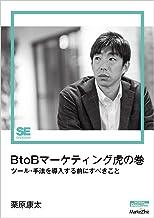 表紙: BtoBマーケティング虎の巻(MarkeZine Digital First) ツール・手法を導入する前にすべきこと | 栗原 康太