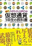 お金の知識が学べる本・マンガ10選!【投資に役立つこと間違いなし】