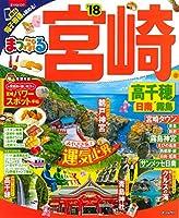 まっぷる 宮崎 高千穂 日南・霧島'18 (マップルマガジン 九州 9)