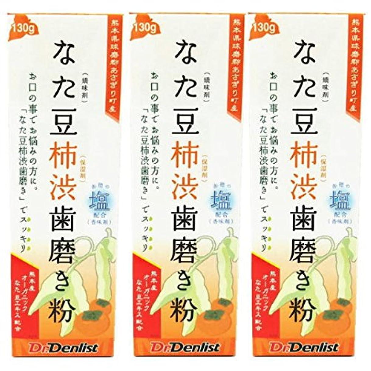 押し下げる助けて辛ななた豆柿渋歯磨き 130g 3個セット 国産 有機なた豆使用 赤穂の塩配合(香味剤)