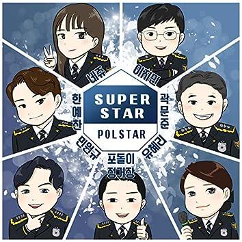 SUPERSTAR (Feat. 네쥬, 민원규, 유혜리, 곽문준, 이지민, 한예찬)