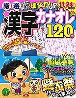厳選漢字カナオレ120問 VOL.9 (MSムック)