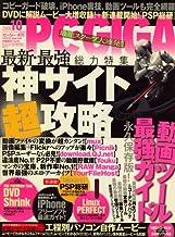 PC・GIGA (ピーシーギガ) 2008年 10月号 [雑誌]