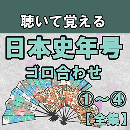 『聴いて覚える日本史年号ゴロ合わせ【1】~【4】(全集)』のカバーアート