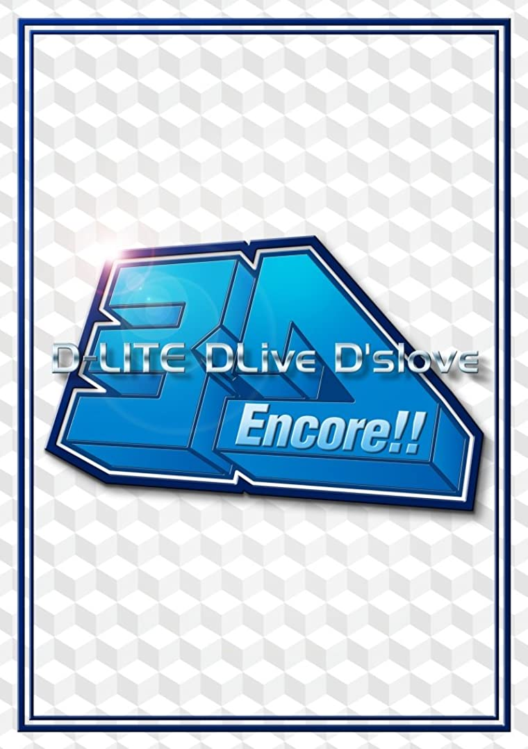 聴くレーザブレークEncore!! 3D Tour [D-LITE DLiveD'slove](Blu-ray(2枚組)+スマプラ?ムービー)