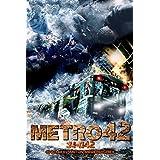 メトロ42 (字幕版)