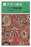世界の歴史 8 現代教養文庫 A 708 アジア専制帝国
