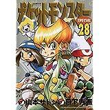 ポケットモンスタースペシャル(28) (てんとう虫コミックススペシャル)