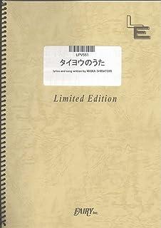 ピアノ&ヴォーカル タイヨウのうた/Kaoru Amane (LPV551)[オンデマンド楽譜]