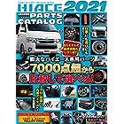 ハイエース・パーフェクト・パーツカタログ2021