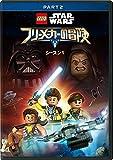 LEGO スター・ウォーズ/フリーメーカーの冒険 シーズン1 PART2[DVD]